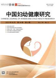 《中国妇幼健康研究》