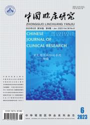 《中国临床研究》