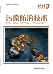 《污染防治技术》