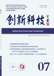 《创新科技》