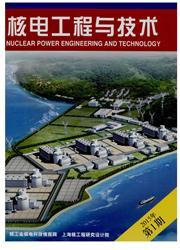 《核电工程与技术》