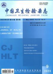 《中国卫生检验杂志》