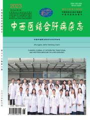 《中西医结合肝病杂志》
