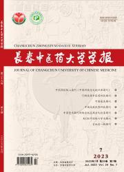 《长春中医药大学学报》