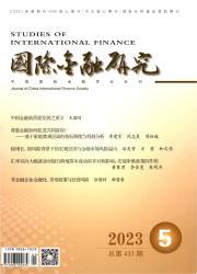 《国际金融研究》