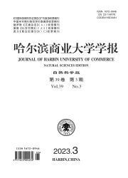 《哈尔滨商业大学学报:自然科学版》