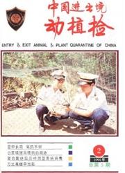 《中国进出境动植检》