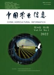 《中国农业信息》