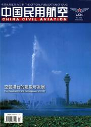 《中国民用航空》