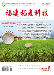《福建稻麦科技》