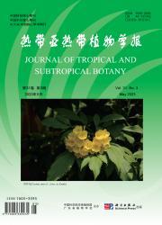 《热带亚热带植物学报》