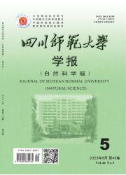 《四川师范大学学报:自然科学版》
