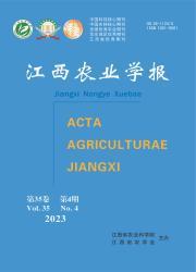 《江西农业学报》