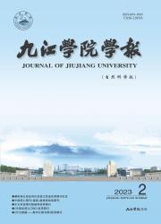 《九江学院学报:自然科学版》