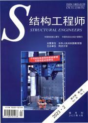 《结构工程师》