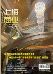 《上海商业》