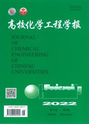 《高校化学工程学报》