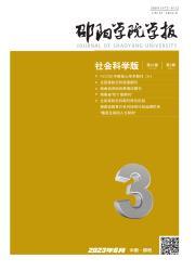 《邵阳学院学报:社会科学版》