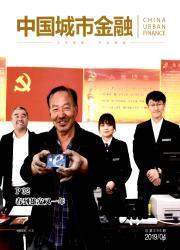 《中国城市金融》