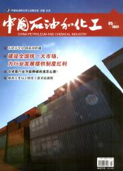 《中国石油和化工》