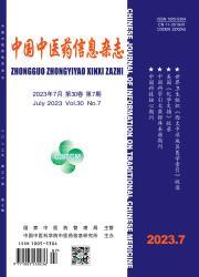 《中国中医药信息杂志》