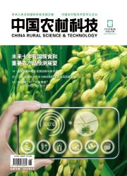 《中国农村科技》