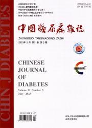 《中国糖尿病杂志》
