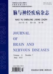 《脑与神经疾病杂志》