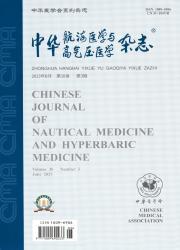 《中华航海医学与高气压医学杂志》