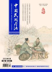 《中国民间疗法》