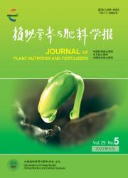 《植物营养与肥料学报》