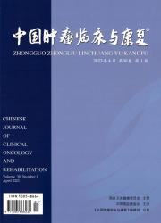 《中国肿瘤临床与康复》