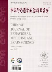 《中华行为医学与脑科学杂志》