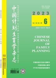 《中国计划生育学杂志》
