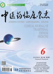 《中医药临床杂志》