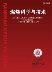 《燃烧科学与技术》