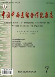 《中国中西医结合消化杂志》