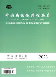 《中国药物依赖性杂志》