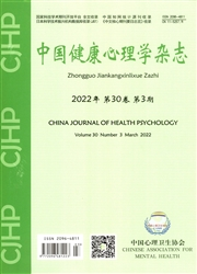 《中国健康心理学杂志》