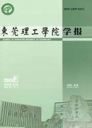 《东莞理工学院学报》