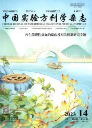 《中国实验方剂学杂志》