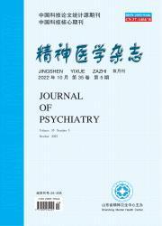 《精神医学杂志》