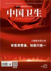 《中国卫生》