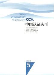 《中国认证认可》