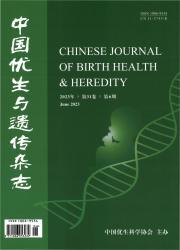 《中国优生与遗传杂志》