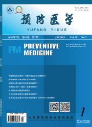 《预防医学》