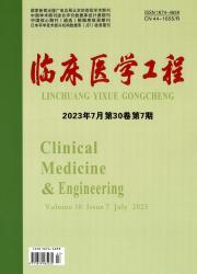 《临床医学工程》