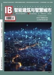 《智能建筑与智慧城市》