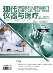 《现代仪器与医疗》