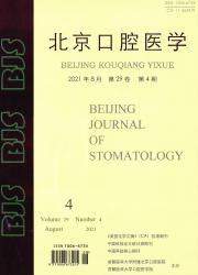 《北京口腔医学》